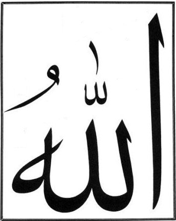 allah_gr1